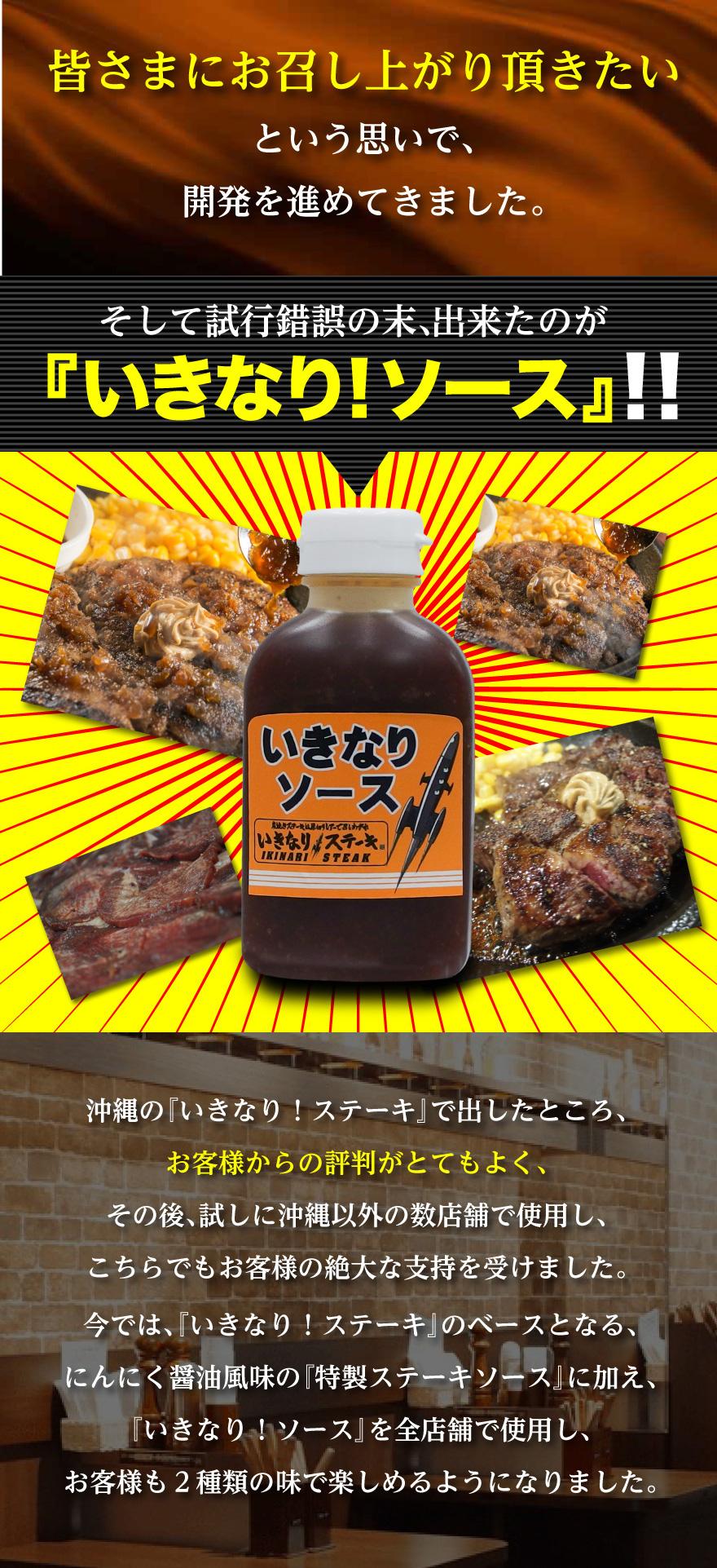 「いきなりステーキ」のステーキソースです