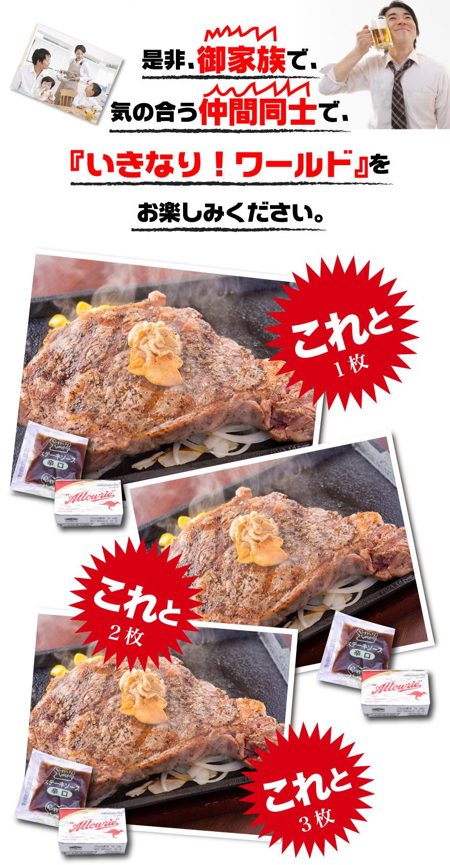 いきなりステーキセット(300gリブロース3枚、ステーキソース3袋、ペッパーペースト3個)