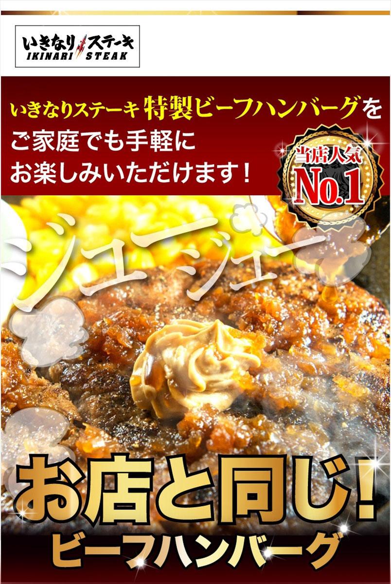 いきなりステーキビーフハンバーグ