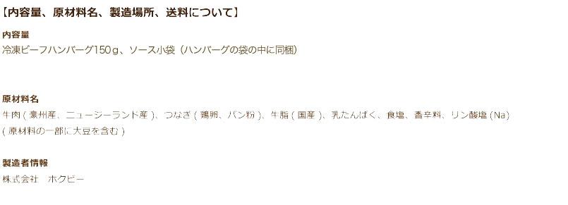いきなりステーキ ビーフハンバーグ