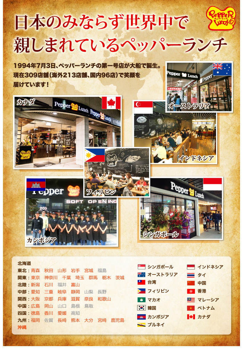 日本のみならず世界中で親しまれているペッパーランチ