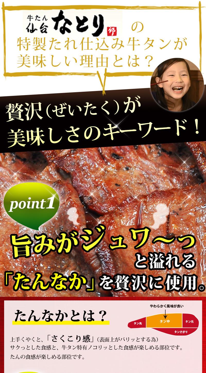 「牛たん仙台なとり」の特製たれ仕込み牛タンが美味しい理由