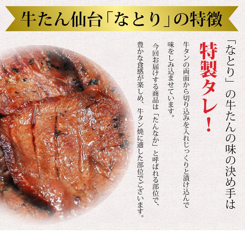 「牛たん仙台なとり」の特徴 味の決め手は特製タレ